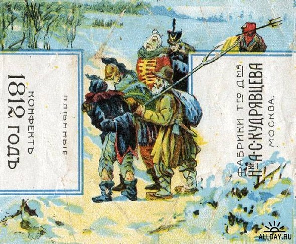 Русские конфетные обертки конца XIX века. Изображение № 4.