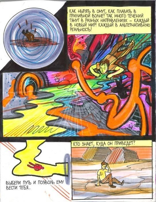 Комикс «Кроличья нора». Изображение № 11.