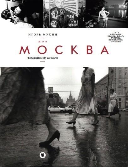Изображение 7. Интервью с издателем книг о фотографии Леонидом Гусевым.. Изображение № 4.