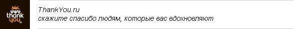 Интернет-карма «План Ломоносова». Изображение № 3.