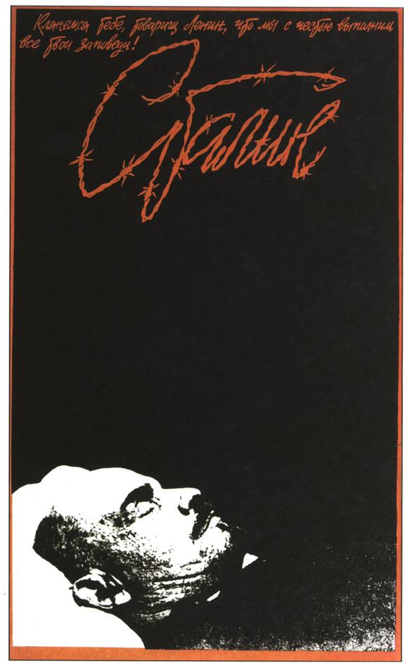 Искусство плаката вРоссии 1884–1991 (1991г, часть10-ая). Изображение № 18.