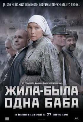 Фильмы недели: «Время» с Тимберлейком, «Жила-была одна баба» Андрея Смирнова. Изображение № 2.