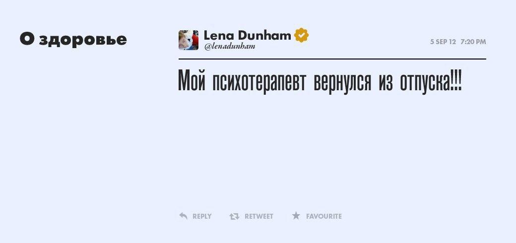 Лена Данэм, человек Возрождения . Изображение № 18.