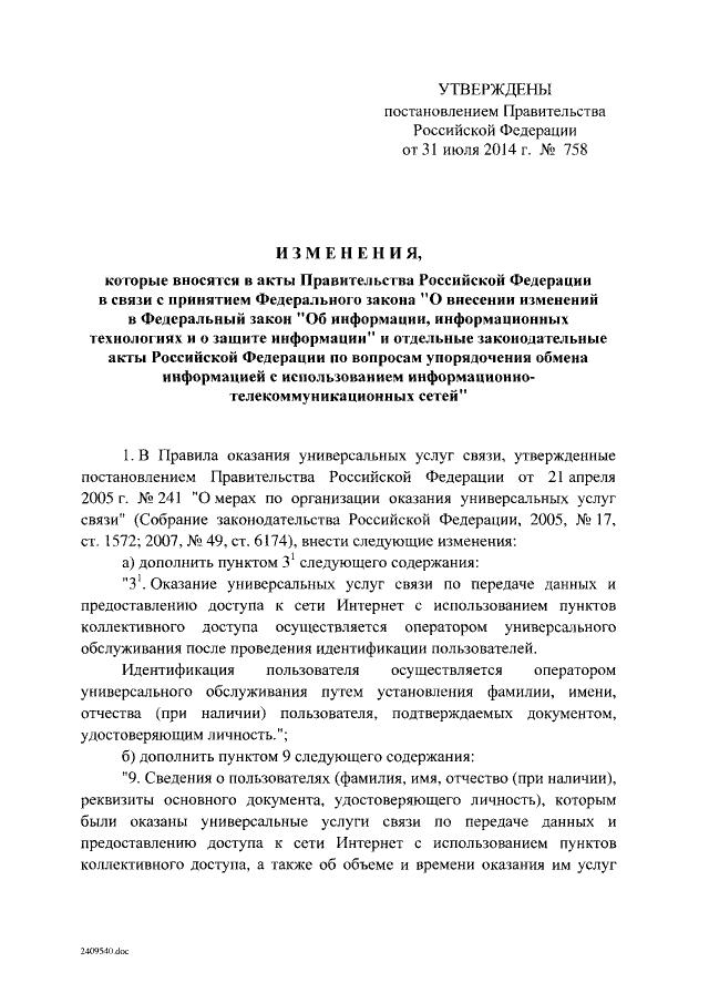 Доступ к публичному Wi-Fi в России оставят анонимным. Изображение № 3.