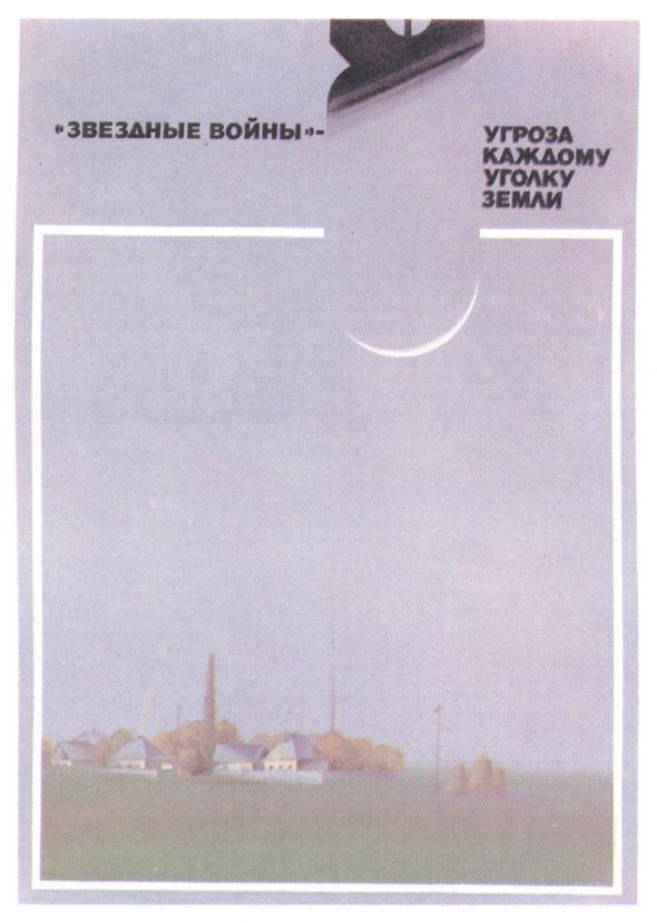 Искусство плаката вРоссии 1884–1991 (1991г, часть 2-ая). Изображение № 5.