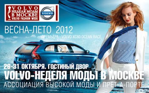 Volvo-Неделя моды в Москве. Модно сегодня. Актуально всегда. Изображение № 1.