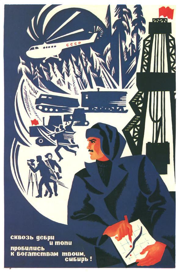 Искусство плаката вРоссии 1961–85 гг. (part. 2). Изображение № 19.