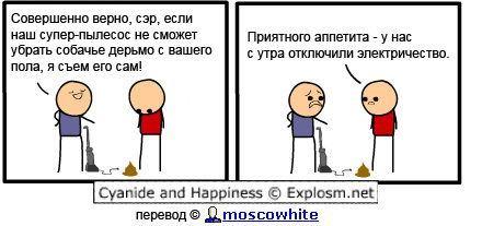 Цианистый калий исчастье. Изображение № 13.