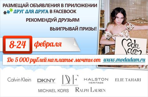 """Конкурс от """"Друг для Друга"""" и modadam.ru. Изображение № 1."""