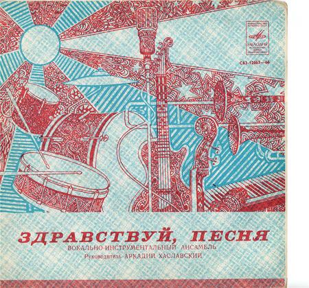 Советский фанк – выэто помните?. Изображение № 3.