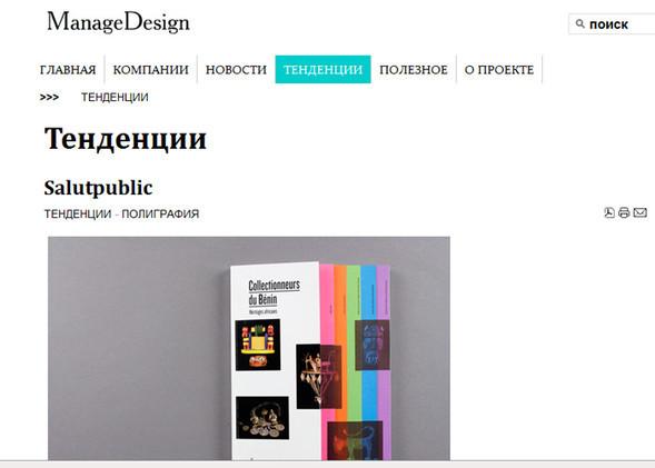 Manage Design. Изображение № 6.
