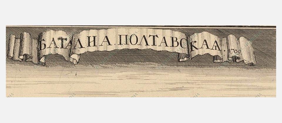 Дизайнерская машина времени: 10 правил инфографики времен Петра I. Изображение № 34.