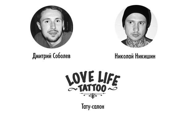 Love Life Tattoo: «Идея создания студии витала в воздухе». Изображение № 2.
