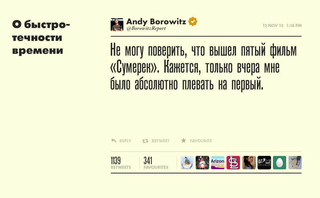 ЭндиБоровитц,журналист ивыдумщик . Изображение №11.