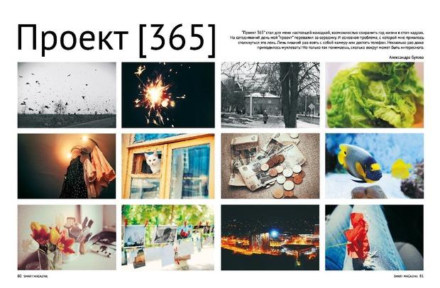 SMART magazine #1. Изображение № 17.