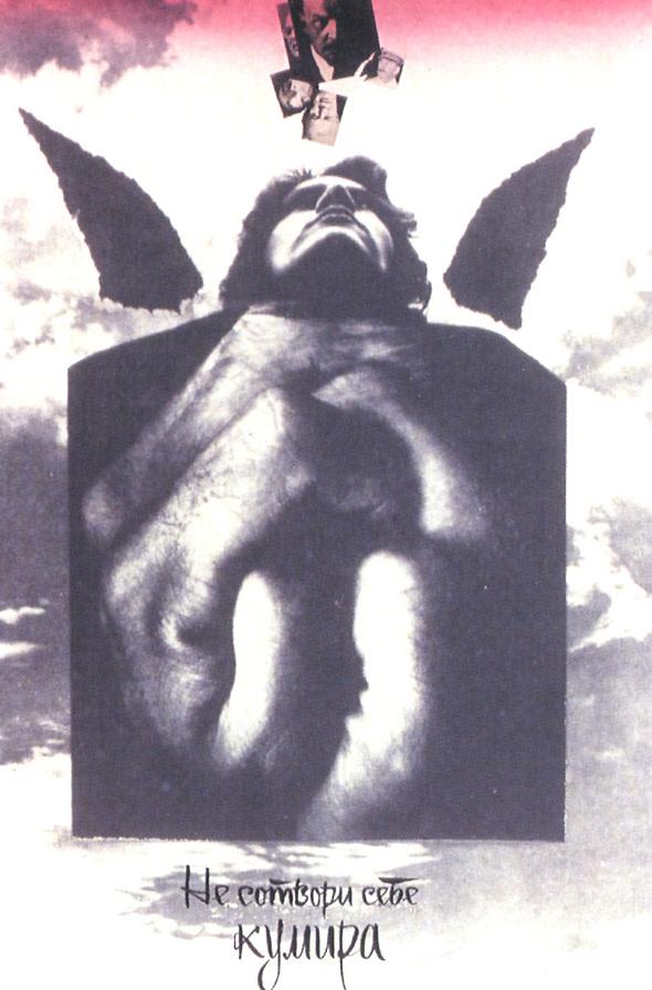 Искусство плаката вРоссии 1884–1991 (1991г, часть 7-ая). Изображение № 22.