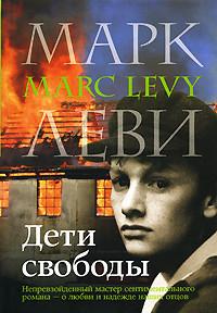 Марк Леви – сказки длявзрослых. Изображение № 8.
