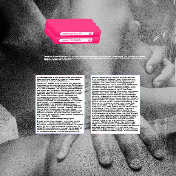 31 мая планируется выход вэб-версии летнего выпуска журнала Вдох. Изображение № 3.