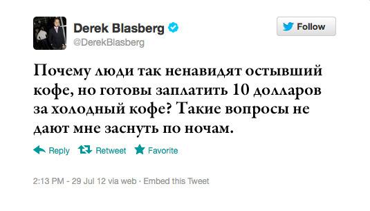 Максимальный ретвит: Дерек Бласберг, модный журналист и автор книги Classy. Изображение № 8.