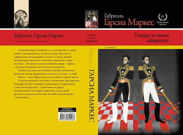 """Изображение 6. Первое издание книги Маркеса """"Генерал в своем лабиринте"""".. Изображение № 6."""