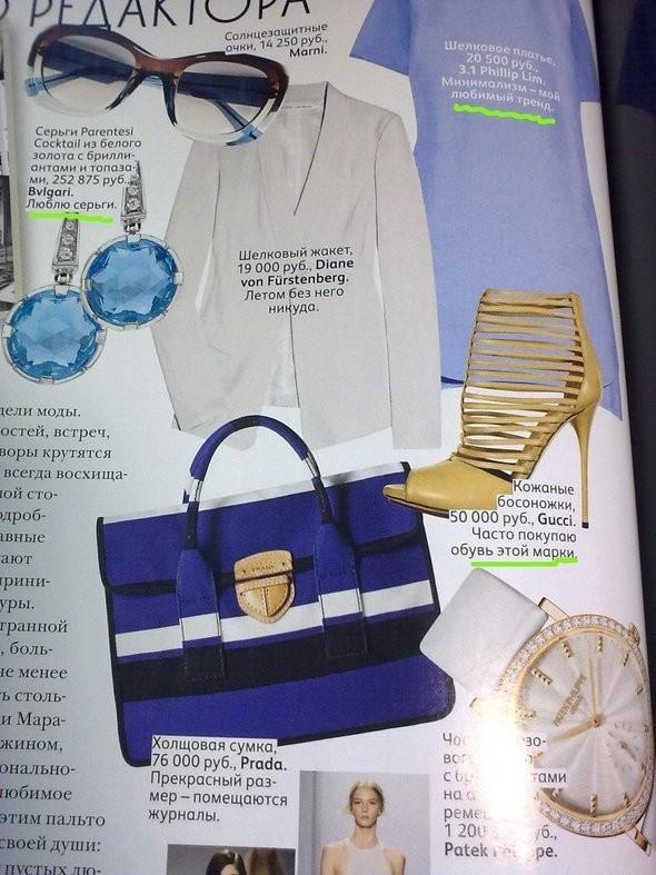 """""""Vogue"""" Апрель 2011. Изображение № 4."""