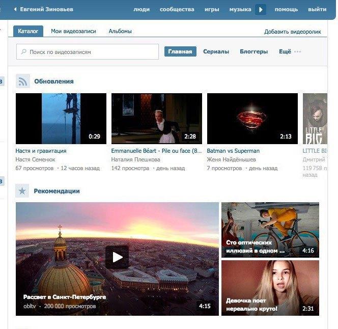 «ВКонтакте» изменит раздел с видеозаписями . Изображение № 1.
