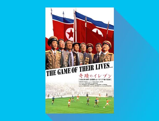 В перерыве между матчами: 15 лучших фильмов о футболе. Изображение №13.