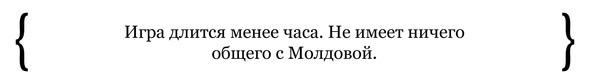 Изображение 5. Игра: Where is Moldova?.. Изображение № 5.