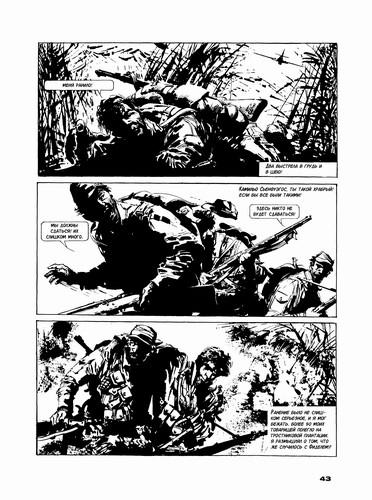 Графический роман ожизни ЧеГевары. Изображение № 3.