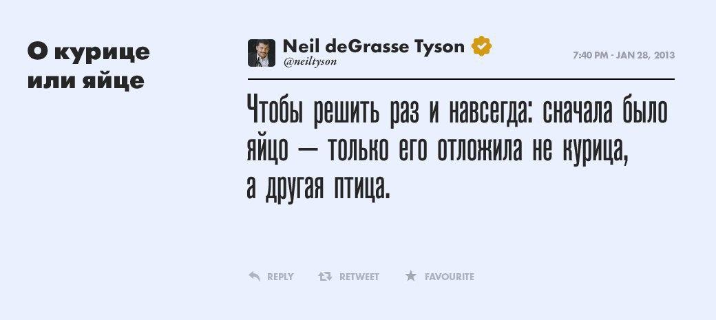 Нил Деграсс Тайсон,  астрофизик. Изображение № 7.