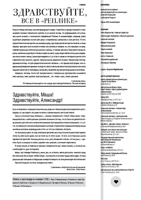 РЕПЛИКА 11. Газета о театре и других искусствах. Изображение № 27.