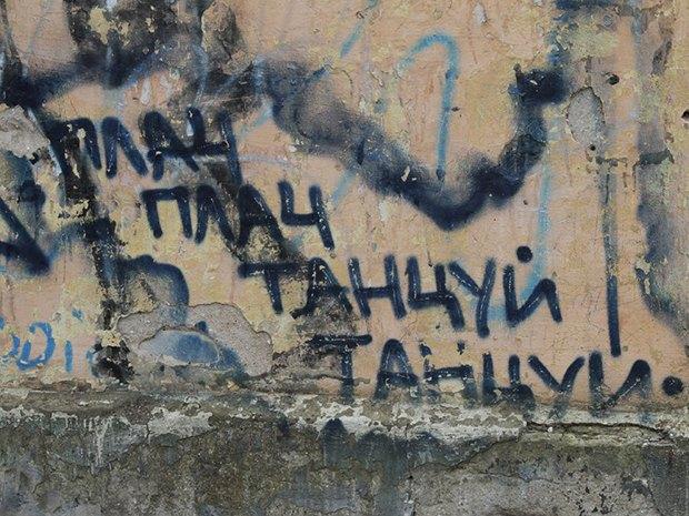 «Будь трезв и опасен» и другие надписи на стенах из коллекции Андрея Логвина. Изображение № 20.