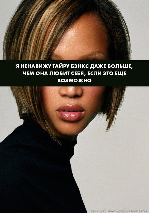 Кто убил блог Fashion Industry Confessions. Изображение № 15.