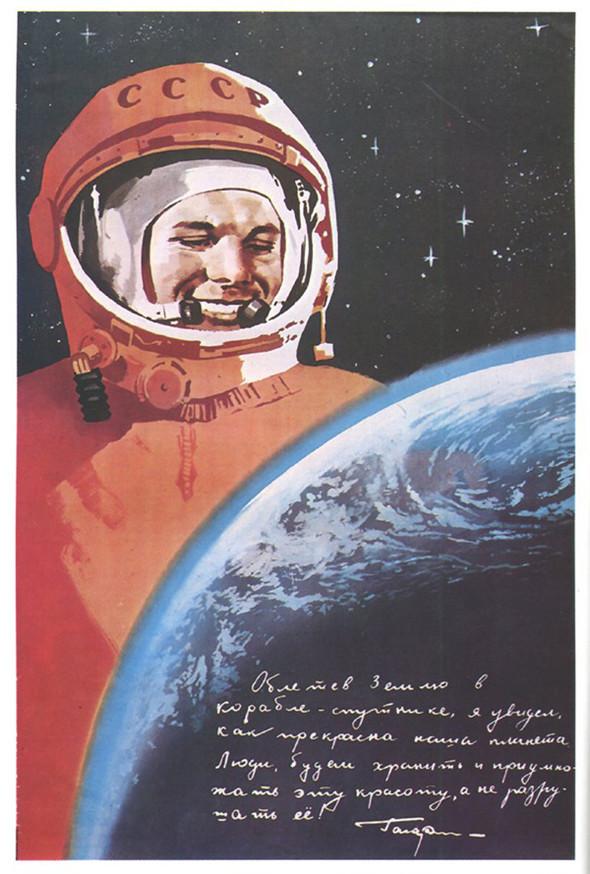 «Поехали!» Подборка ретро-плакатов с Юрием Гагариным. Изображение № 1.
