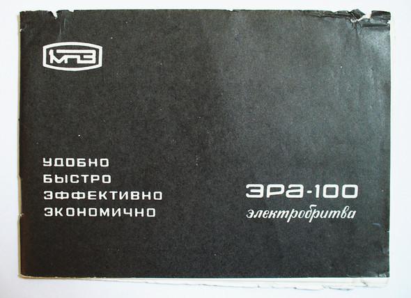 Советский графдизайн. Изображение № 10.