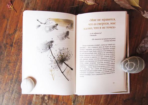 Полина Бахтина: Как я стала театральным художником. Изображение № 55.