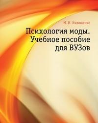 Литература о МОДЕ. Изображение № 2.
