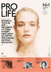 Вышел новый номер журнала Pro Life: финансы, стартапы и промо в сети. Изображение № 2.