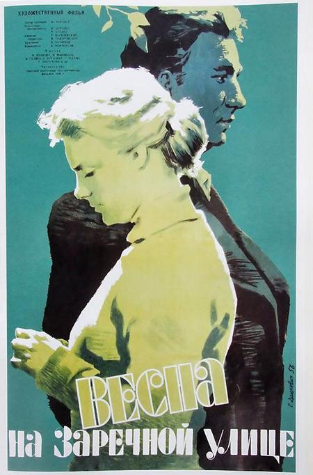 Oh, God! Russian movie posters!. Изображение № 15.