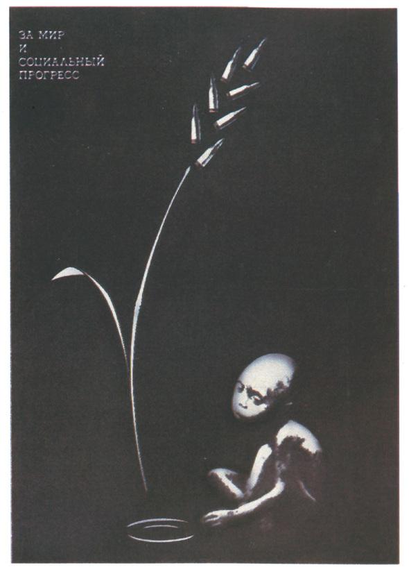Искусство плаката вРоссии 1884–1991 (1991г, часть 3-я). Изображение № 3.