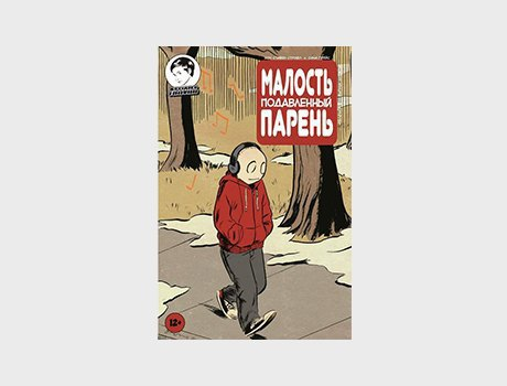 30 главных комиксов осени на русском. Изображение № 25.