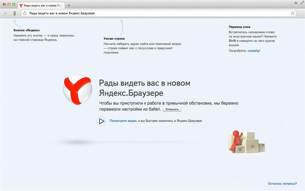 2013 — год «Яндекса». Изображение № 2.