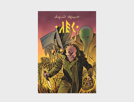 26 главных комиксов зимы на русском языке. Изображение № 18.