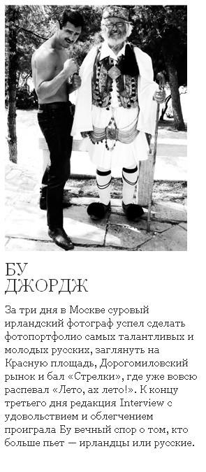 Содержание и авторы первого номера Interview Россия. Изображение № 14.