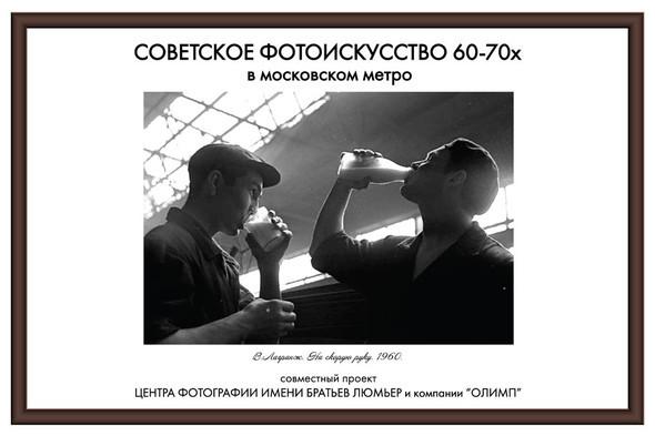 Выставка советской фотографии 60-70х в московском метро. Изображение № 29.