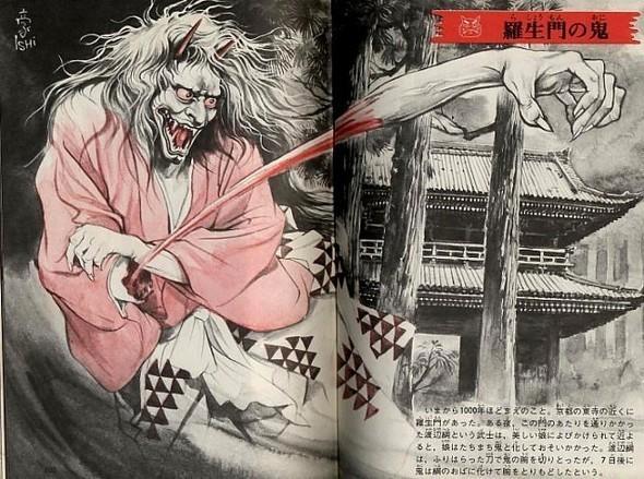 Японская демонология Годжина Ишихары. Изображение № 9.