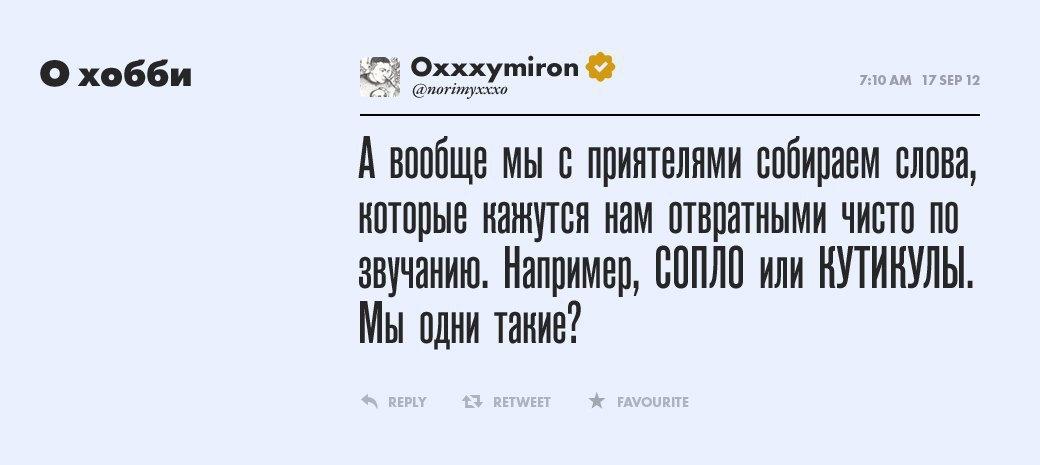 Oxxxymiron, рэпер и бунтарь. Изображение № 2.