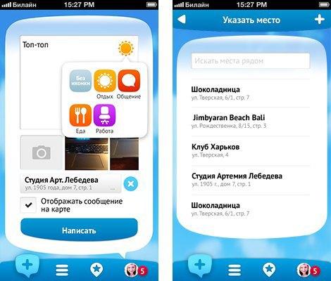 Студия Артемия Лебедева выпустила приложение-конкурента Foursquare . Изображение № 2.