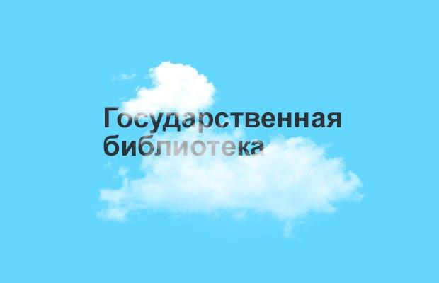 Редизайн: Российская государственная библиотека. Изображение № 4.