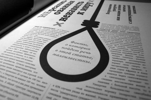 """""""Мой личный Ижевск"""" subкультурный альманах для своих. Изображение № 9."""